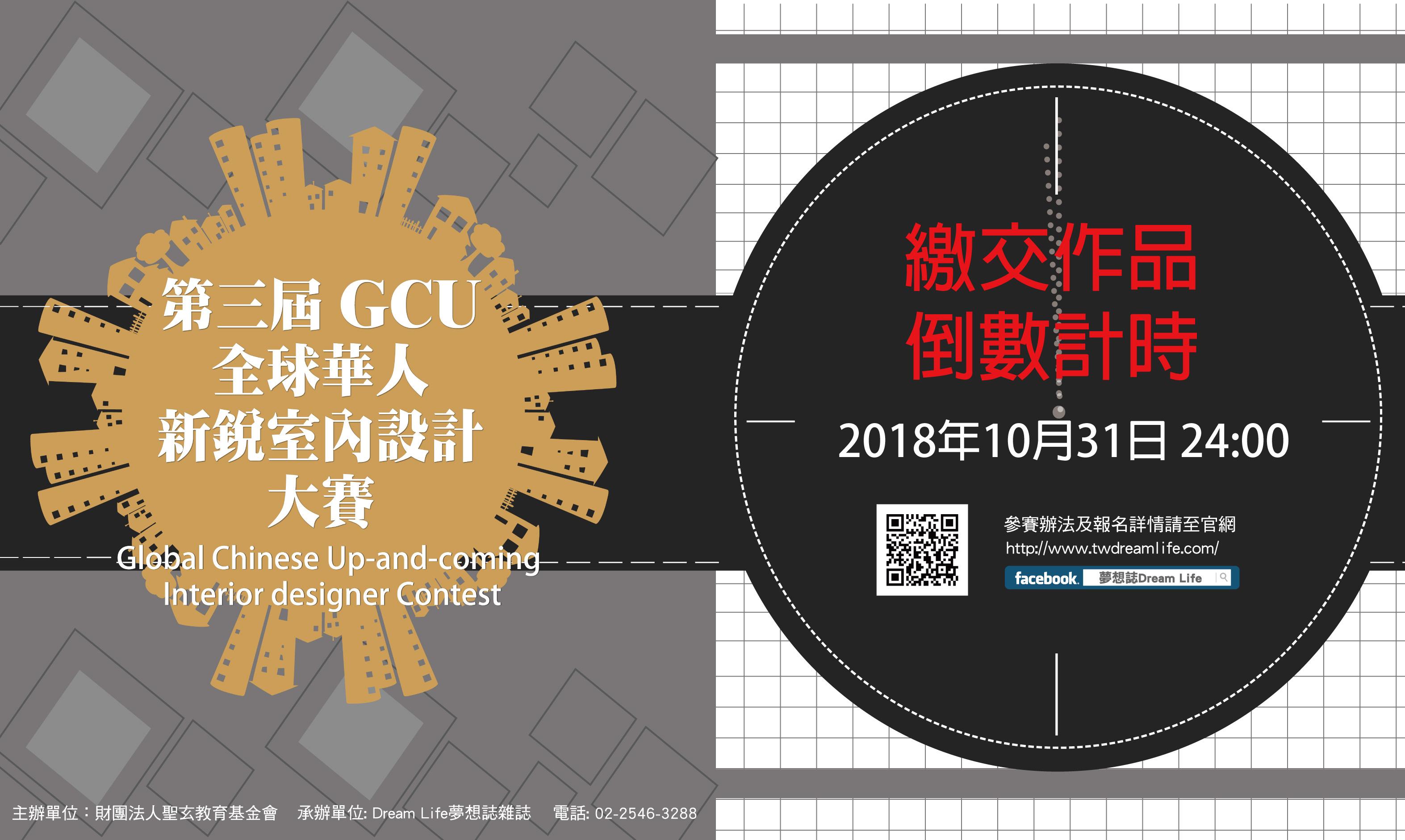 第三屆GCU全球華人新銳室內設計大賽-正式開跑