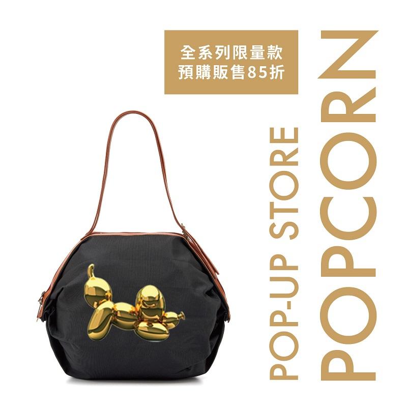 義大利POPCORN折疊減重包 跨國聯名台灣獨家販售