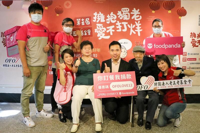 【新聞圖片1】foodpanda與老五老基金會二度合作,響應老五老基金會「第15屆擁抱獨老愛不打烊」募款專案