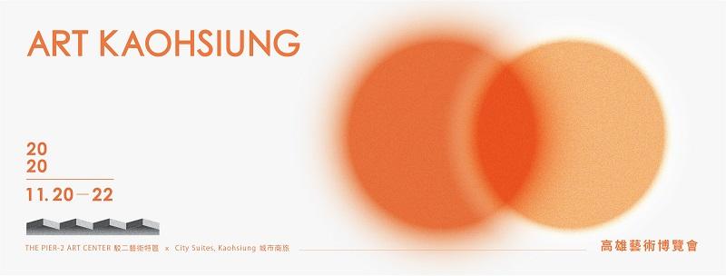 2020 ART KAOHSIUNG 高雄藝術博覽會 隆重登場!