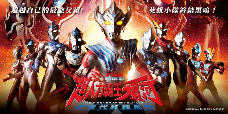 童年最強英雄 ─ 【超人力霸王】劇場版睽違十年即將在台上映!