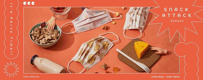 「HOW MASK好罩」西門旗艦店  全台第一間時尚口罩專賣店登場!