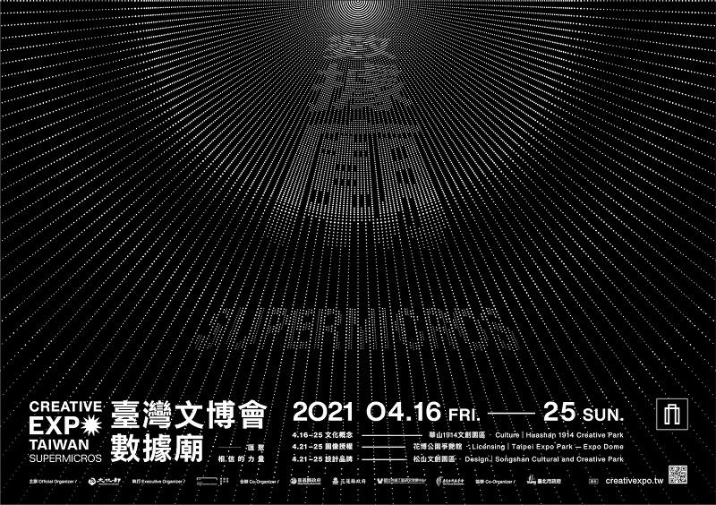 信仰匯聚共識的超級力量 2021臺灣文博會強勢登場