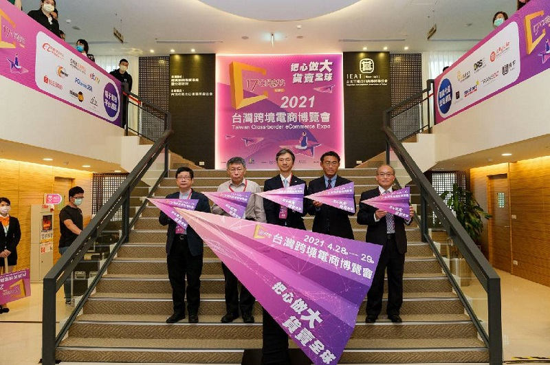 2021台灣跨境電商博覽會擴大規模登場