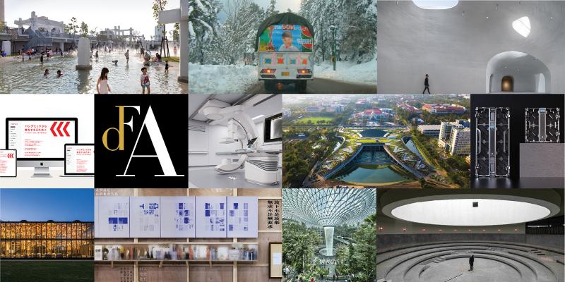 2021年度DFA亞洲最具影響力設計獎 全球公開徵集