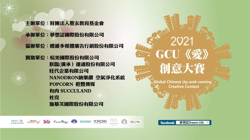 【夢想TV  GCU預告】GCU《愛》創意大賽
