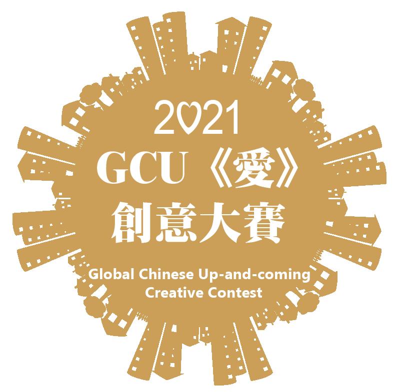 【校園徵件】GCU《愛》創意大賽 報名表單