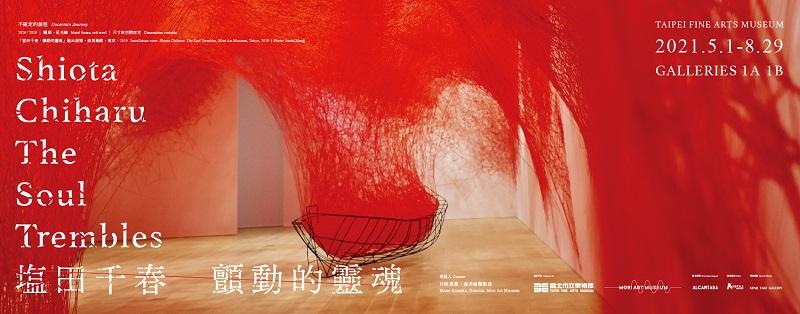 【臺北市立美術館】塩田千春:顫動的靈魂 超級大師來台 看展免跑日本