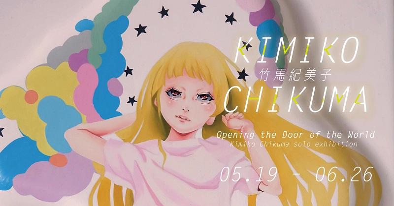 揭開世界之門 | 竹馬紀美子台灣首個展