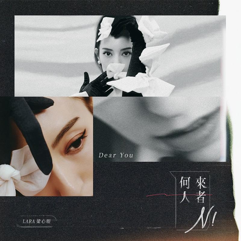 Lara梁心頤全新情歌迷你專輯《來者何人n!》