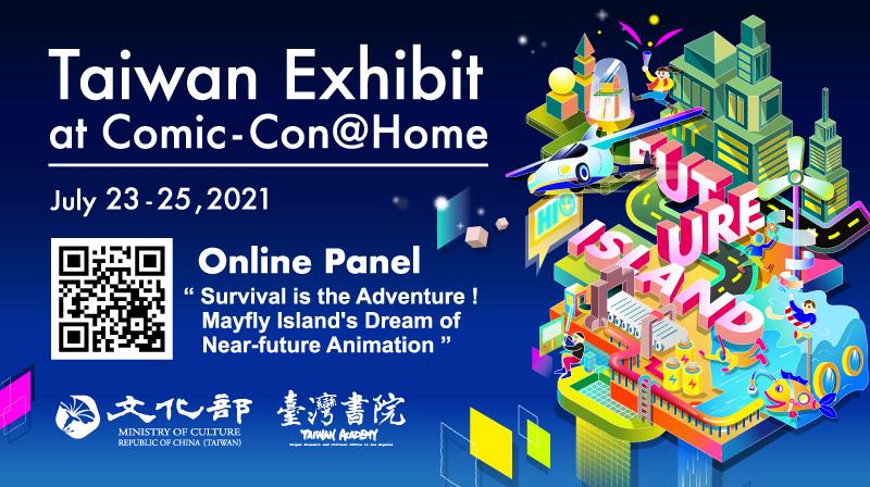 2021聖地牙哥國際漫畫展線上開展 10部台灣科幻動漫作品打造未來島