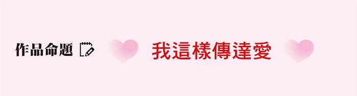 金牛傳愛宣傳(GOOGLE表單)-02