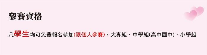 金牛傳愛宣傳(GOOGLE表單)-03