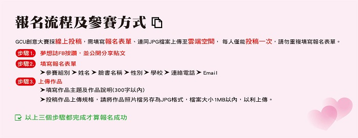 金牛傳愛宣傳(GOOGLE表單)-04
