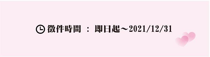 金牛傳愛宣傳(GOOGLE表單)-06