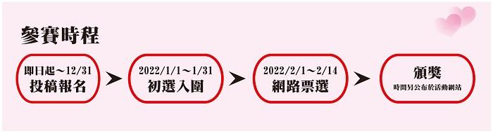 金牛傳愛宣傳(GOOGLE表單)-07